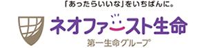 企業ロゴ:ネオファースト生命 第一生命グループ