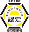 認定ロゴ:企業継続力強化計画認定 経済産業省